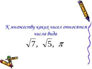 К множеству каких чисел относятся числа вида