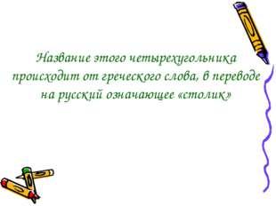 Название этого четырехугольника происходит от греческого слова, в переводе на