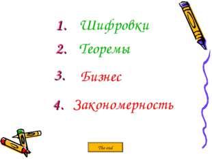 Шифровки Теоремы Закономерность Бизнес 1. 2. 3. 4. The end