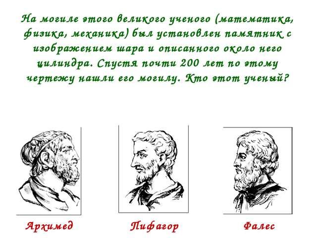 На могиле этого великого ученого (математика, физика, механика) был установле...