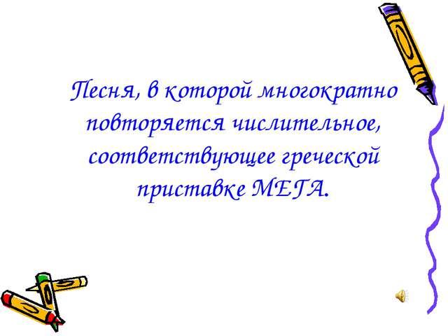 Песня, в которой многократно повторяется числительное, соответствующее гречес...