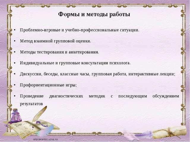 Формы и методы работы Проблемно-игровые и учебно-профессиональные ситуации. М...