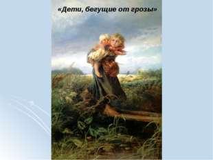 «Дети, бегущие от грозы»