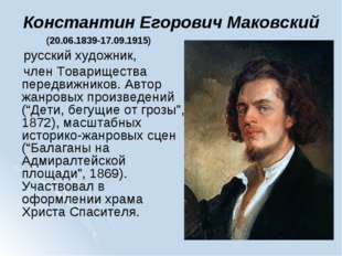 Константин Егорович Маковский русский художник, член Товарищества передвижник