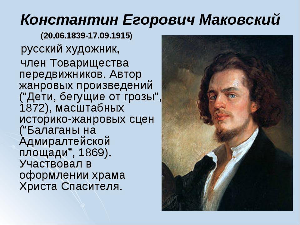 Константин Егорович Маковский русский художник, член Товарищества передвижник...