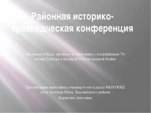 Районная историко-краеведческая конференция «Великая победа: прошлое и настоя