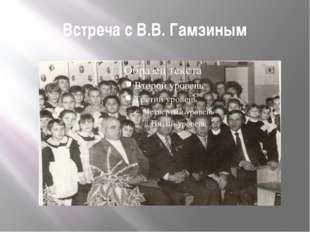 Встреча с В.В. Гамзиным