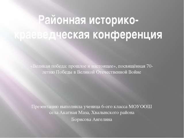 Районная историко-краеведческая конференция «Великая победа: прошлое и настоя...