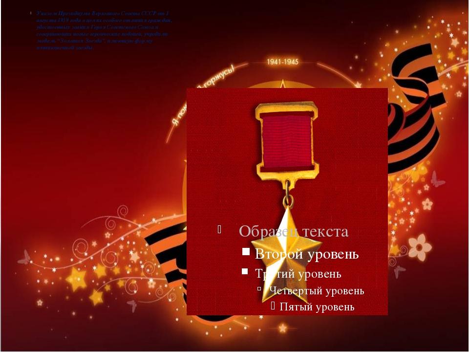 Указом Президиума Верховного Совета СССР от 1 августа 1939 года в целях особо...