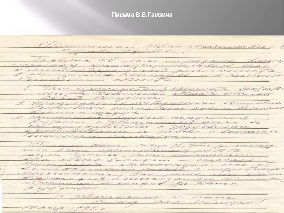 Письмо В.В.Гамзина