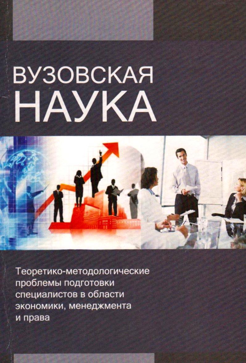 C:\Documents and Settings\Admin\Мои документы\Вузовская наука 2010.jpg