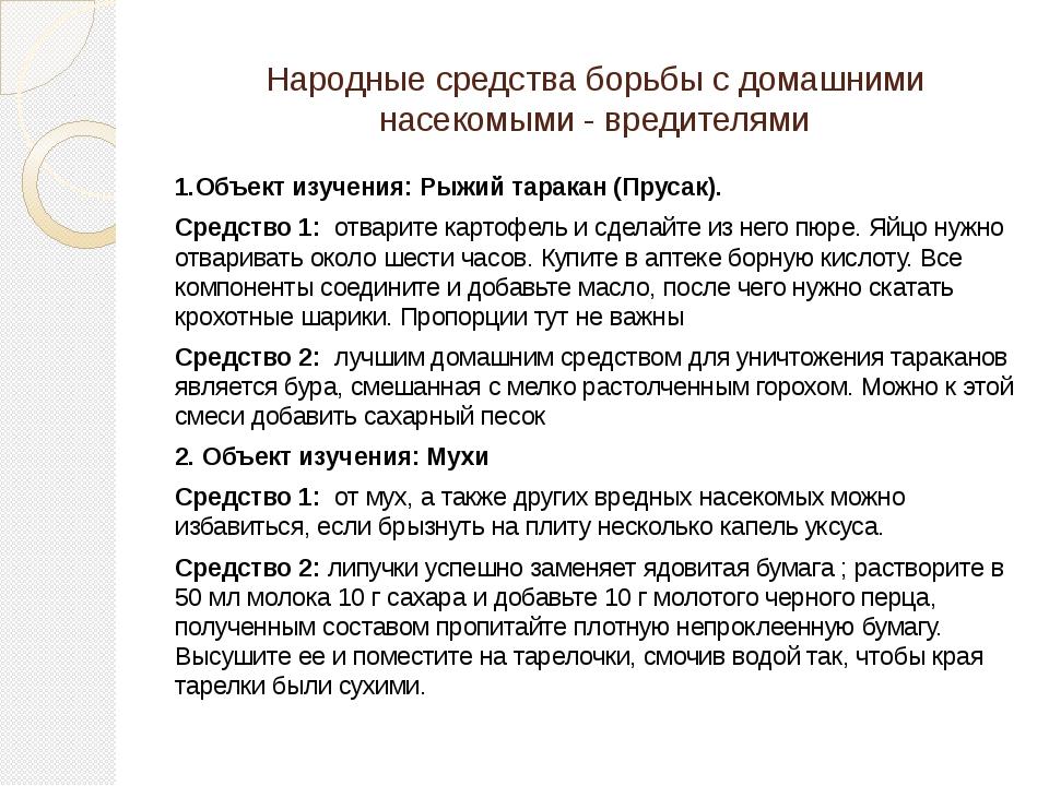 Народные средства борьбы с домашними насекомыми - вредителями 1.Объект изучен...