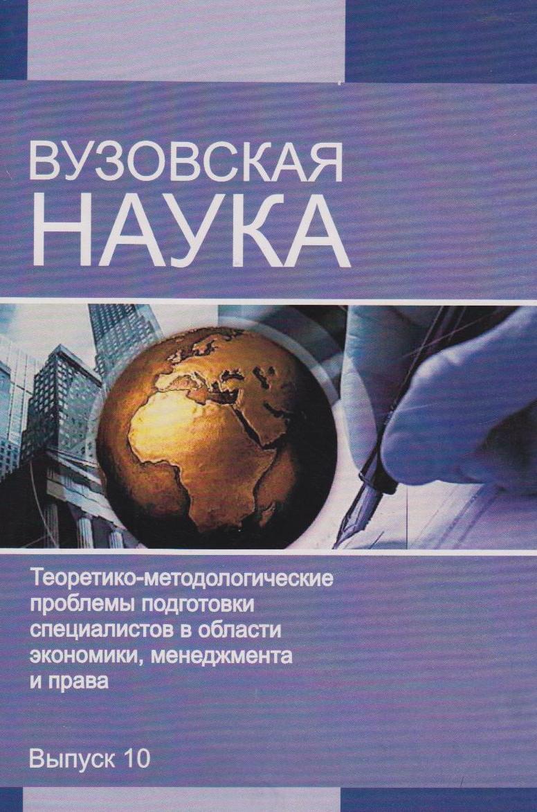 C:\Documents and Settings\Admin\Мои документы\Вузовская наука 2012..jpg