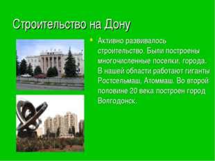 Строительство на Дону Активно развивалось строительство. Были построены много