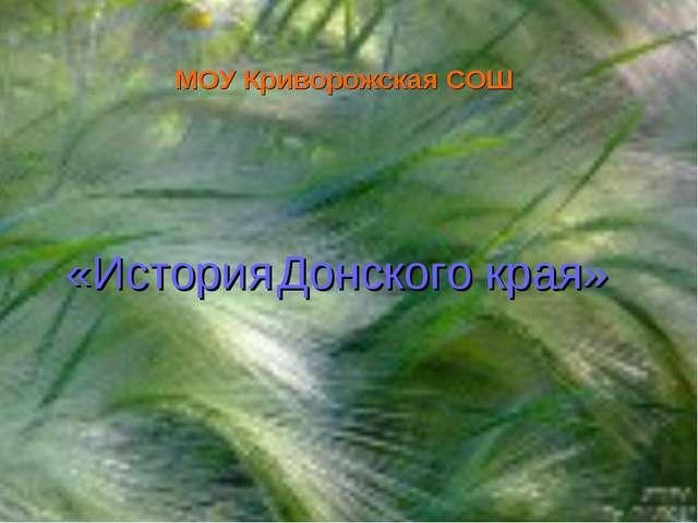 «История Донского края» МОУ Криворожская СОШ