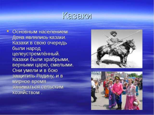 Казаки Основным населением Дона являлись казаки. Казаки в свою очередь были н...