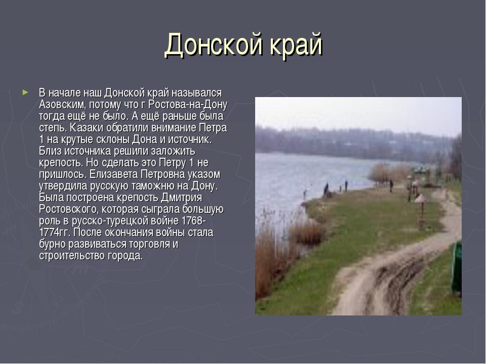 Донской край В начале наш Донской край назывался Азовским, потому что г Росто...