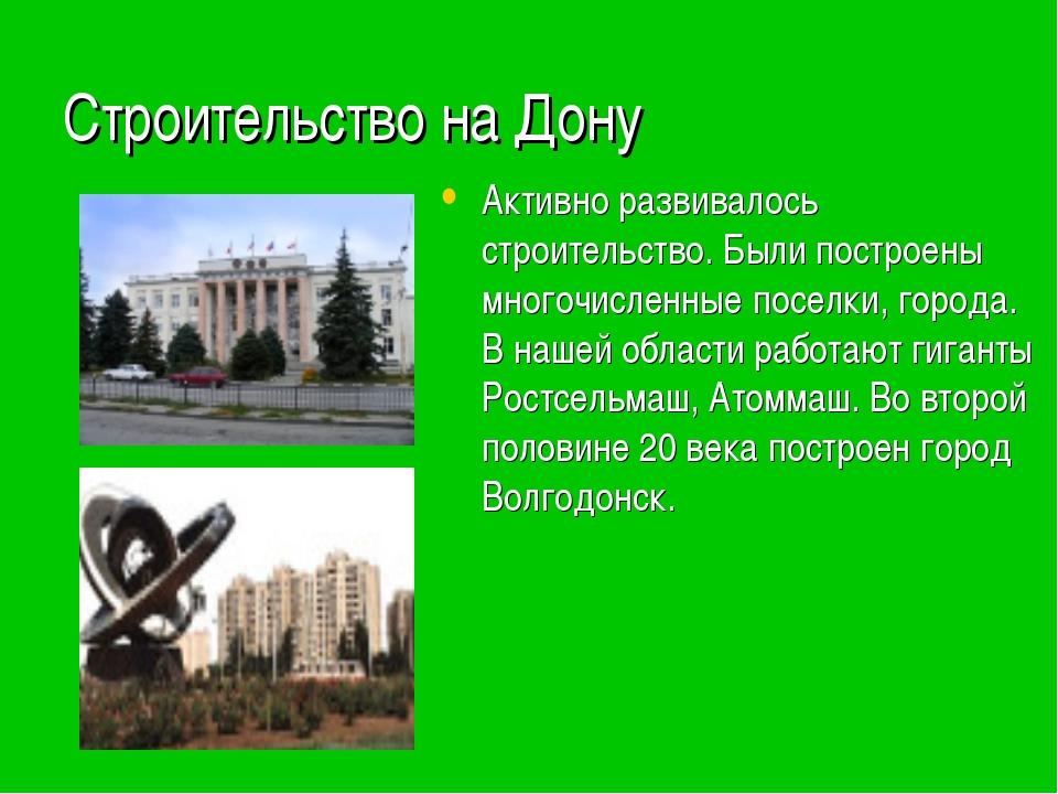 Строительство на Дону Активно развивалось строительство. Были построены много...