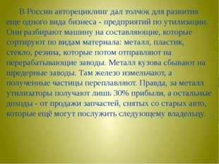 В России авторециклинг дал толчок для развития еще одного вида бизнеса - пре