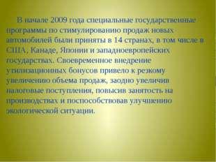 В начале 2009 года специальные государственные программы по стимулированию п