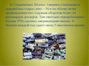 В Соединенных Штатах Америки утилизация и переработка старыхавто– 16-я по