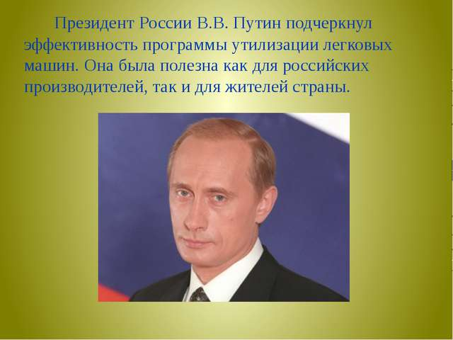 Президент России В.В. Путин подчеркнул эффективность программы утилизации ле...