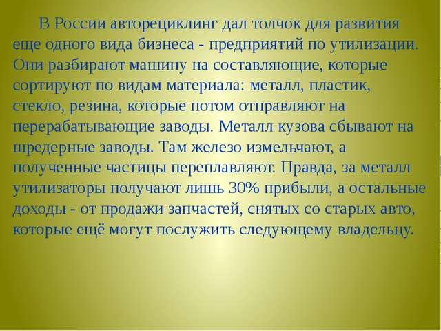 В России авторециклинг дал толчок для развития еще одного вида бизнеса - пре...