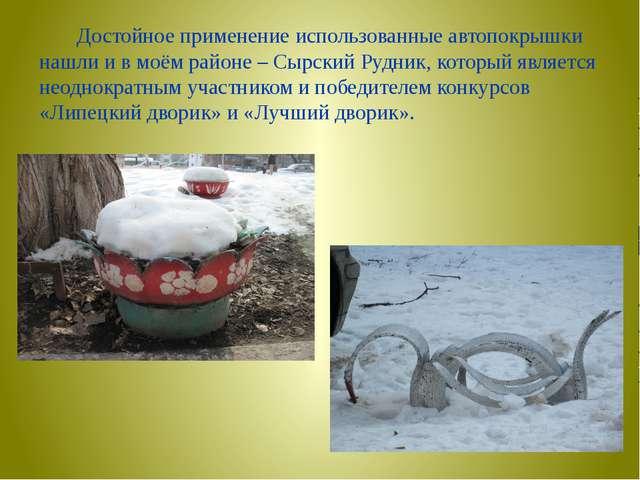 Достойное применение использованные автопокрышки нашли и в моём районе – Сыр...