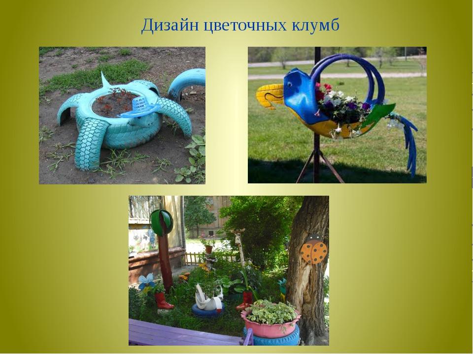 Дизайн цветочных клумб