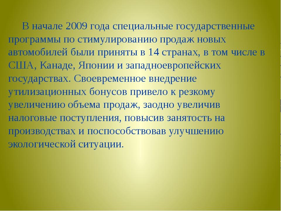 В начале 2009 года специальные государственные программы по стимулированию п...