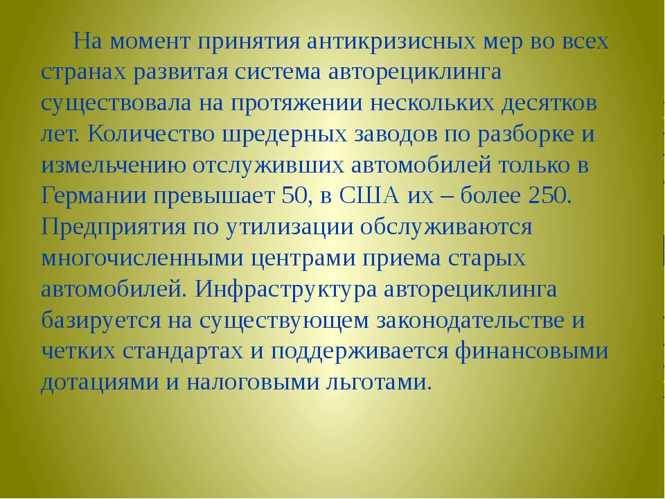 На момент принятия антикризисных мер во всех странах развитая система авторе...