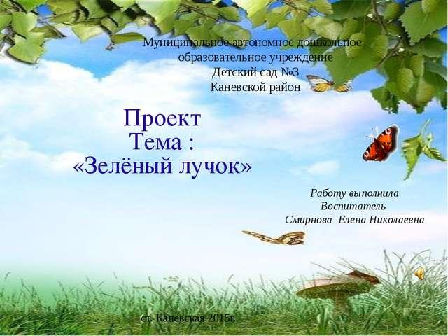 Проект Тема : «Зелёный лучок» Работу выполнила Воспитатель Смирнова Елена Ни...