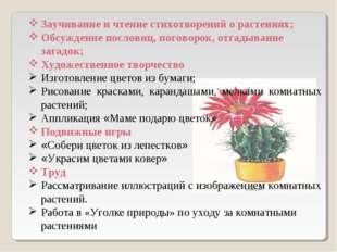 Заучивание и чтение стихотворений о растениях; Обсуждение пословиц, поговорок