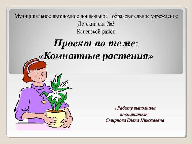 Проект по теме: «Комнатные растения»