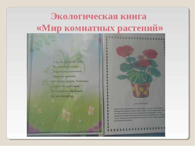 Экологическая книга «Мир комнатных растений»