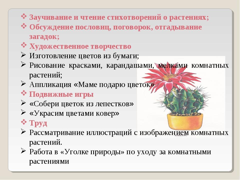 Заучивание и чтение стихотворений о растениях; Обсуждение пословиц, поговорок...