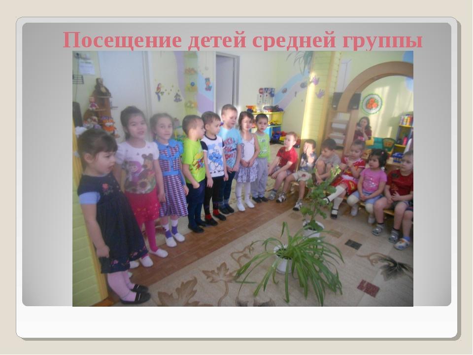 Посещение детей средней группы