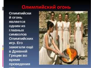 Олимпийский огонь является одним из главных символов Олимпийских игр. Его заж