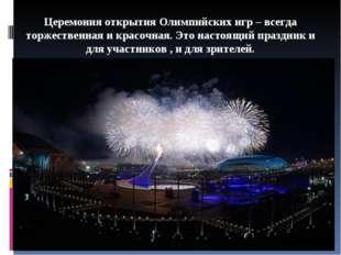 Церемония открытия Олимпийских игр – всегда торжественная и красочная. Это на