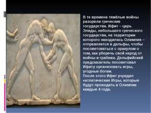 В те времена тяжёлые войны разоряли греческие государства. Ифит – царь Элиды,