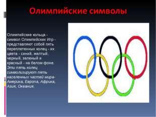 Олимпийские кольца - символ Олимпийских Игр - представляют собой пять перепле