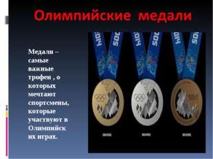 Медали – самые важные трофеи , о которых мечтают спортсмены, которые участвую