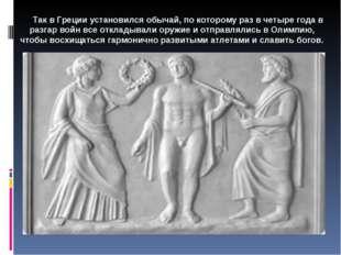 Так в Греции установился обычай, по которому раз в четыре года в разгар войн