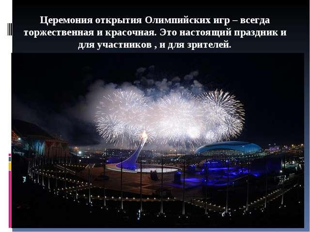 Церемония открытия Олимпийских игр – всегда торжественная и красочная. Это на...