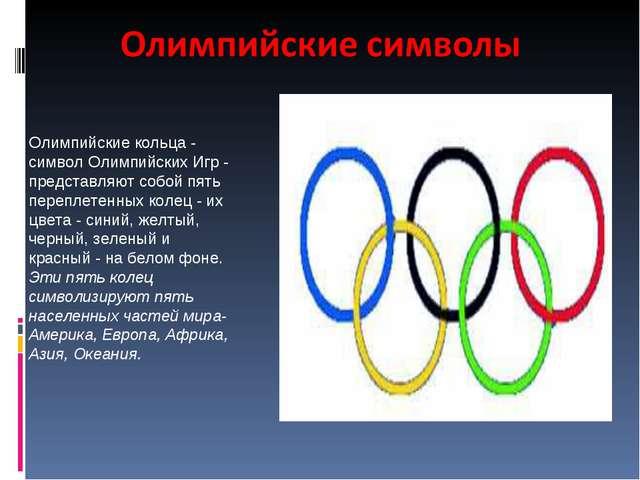 Олимпийские кольца - символ Олимпийских Игр - представляют собой пять перепле...