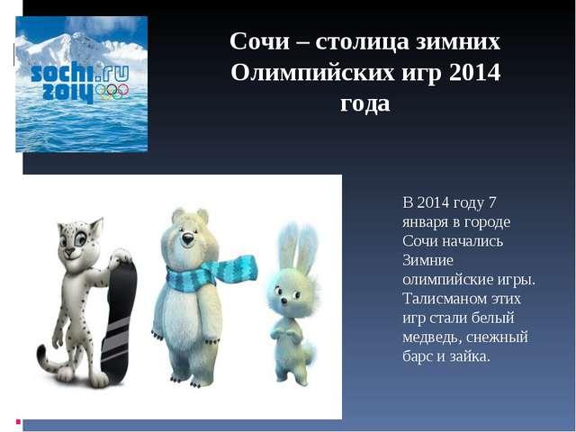 Сочи – столица зимних Олимпийских игр 2014 года В 2014 году 7 января в городе...