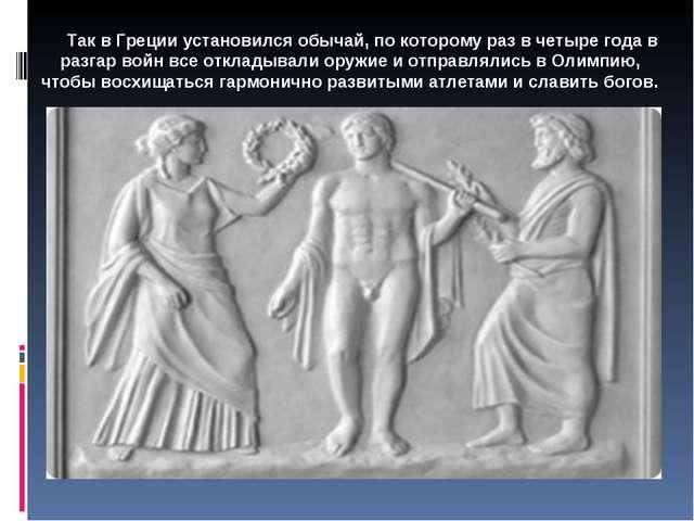 Так в Греции установился обычай, по которому раз в четыре года в разгар войн...