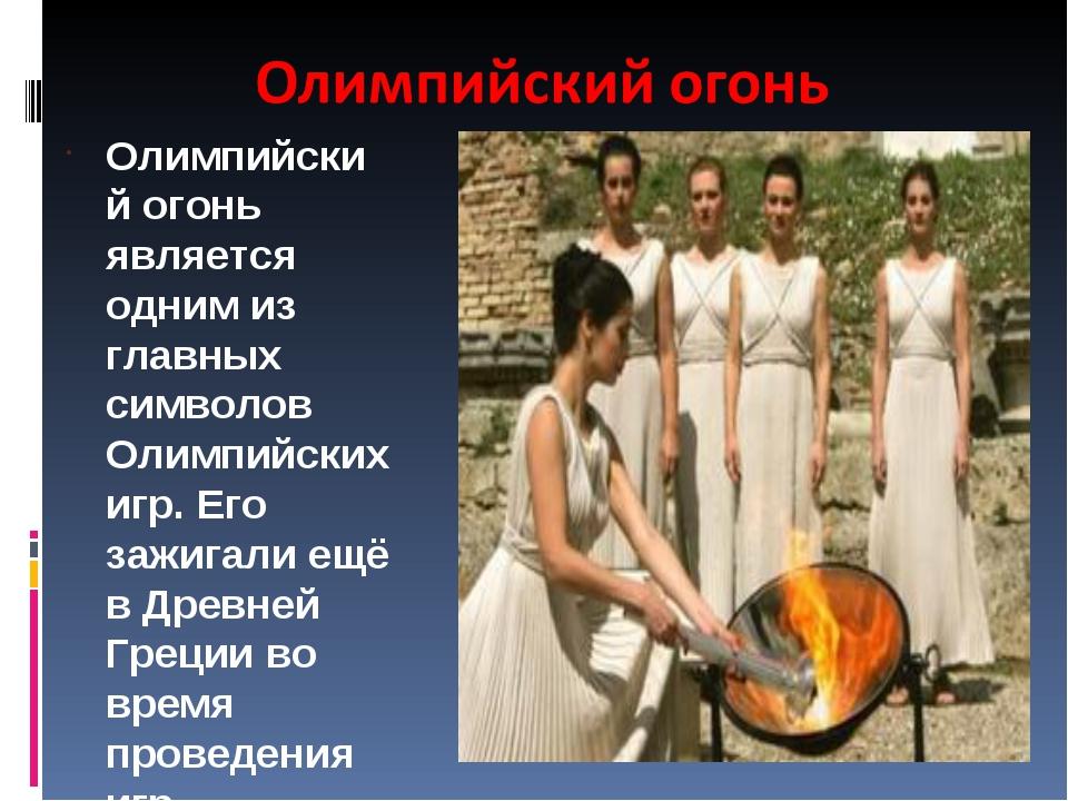 Олимпийский огонь является одним из главных символов Олимпийских игр. Его заж...