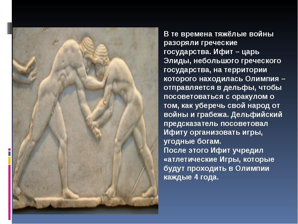 В те времена тяжёлые войны разоряли греческие государства. Ифит – царь Элиды,...