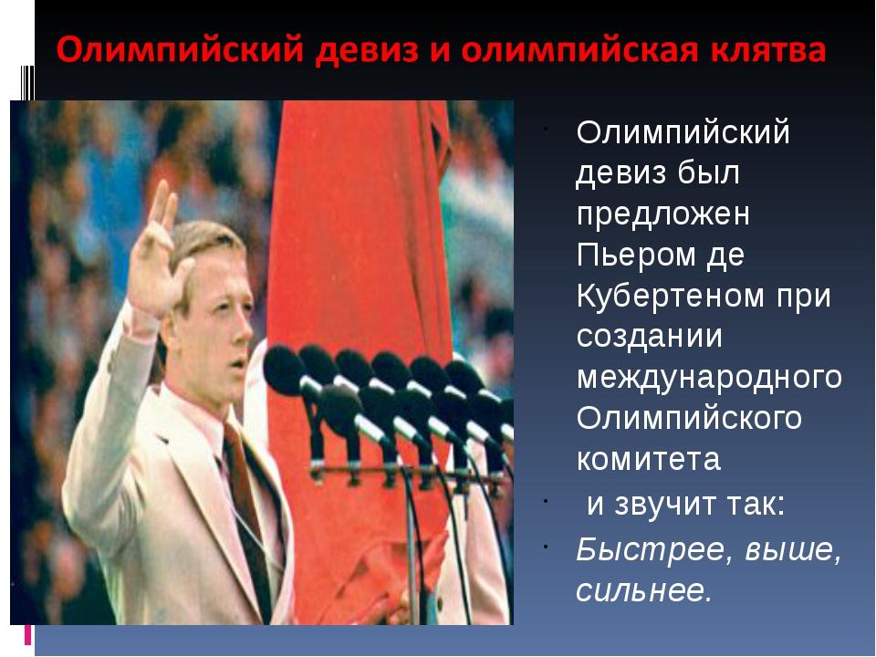 Олимпийский девиз был предложен Пьером де Кубертеном при создании международн...